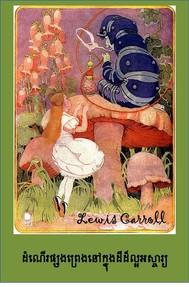 ដំណើរផ្សងព្រេងនៅក្នុងដីដ៏ល្អអស្ចារ្យ ; Alice's Adventures in Wonderland, Khmer edition - copertina