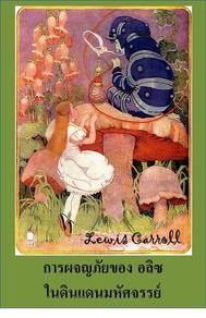 การผจญภัยของ อลิซ ในดินแดนมหัศจรรย์ ; Alice's Adventures in Wonderland, Thai edition - copertina