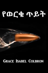 የወርቁ ጥይት - copertina