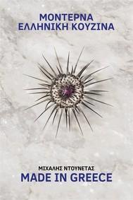 Μοντέρνα Ελληνική Κουζίνα - copertina