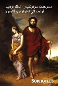 مسرحيات سوفوكليس: الملك أوديب. أوديب إلى كولونوس، أنتيجون - copertina
