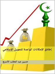 إطلاق الإمكانات الواعدة للتمويل الإسلامي - copertina