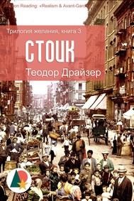 Стоик - copertina