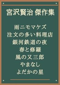 宮沢賢治 傑作集:雨ニモマケズ、注文の多い料理店、銀河鉄道の夜、春と修羅、風の又三郎、やまなし、よだかの星 - Librerie.coop