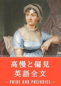 高慢と偏見: 英語全文 - Librerie.coop