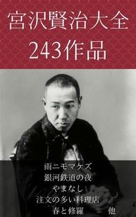 宮沢賢治 雨ニモマケズ、銀河鉄道の夜、やまなし、注文の多い料理店、春と修羅 他 - Librerie.coop