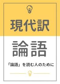 現代訳 論語:「論語」を読む人のために - Librerie.coop