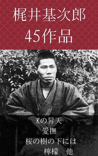 梶井基次郎 Kの昇天 愛撫、桜の樹の下には、檸檬 他 - Librerie.coop