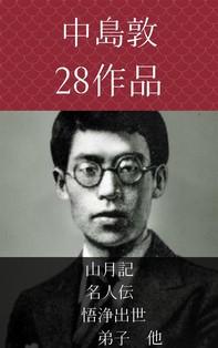 中島敦 山月記、名人伝、悟浄出世、弟子 他 - Librerie.coop