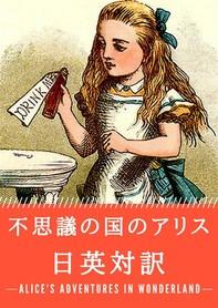 不思議の国のアリス 日英対訳:小説・童話で学ぶ英語 - Librerie.coop