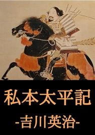 私本太平記 - copertina