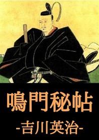 鳴門秘帖 - Librerie.coop
