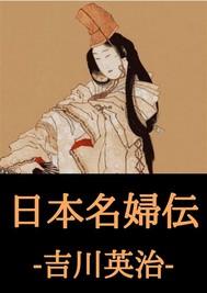 日本名婦伝 - copertina