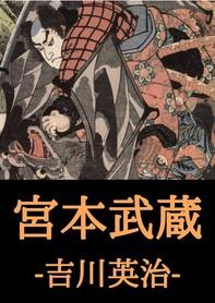 宮本武蔵 - Librerie.coop