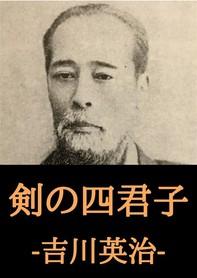 剣の四君子 - Librerie.coop