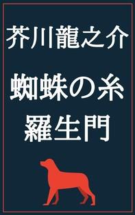 蜘蛛の糸 羅生門 - Librerie.coop