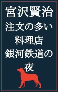 注文の多い料理店 銀河鉄道の夜 - Librerie.coop