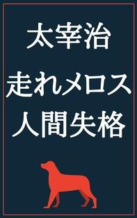 走れメロス 人間失格 - Librerie.coop