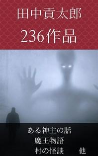 田中貢太郎 ある神主の話 魔王の物語 他 - Librerie.coop