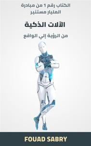 الآلات الذكية - copertina
