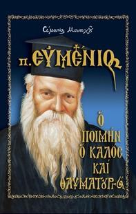 π. Ευμένιος - Ο Ποιμήν ο Καλός και Θαυματουργός - Librerie.coop