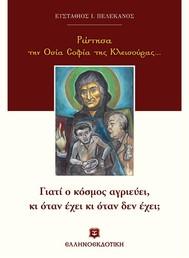 Ρώτησα την Οσία Σοφία της Κλεισούρας... - copertina