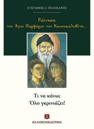 Ρώτησα τον Άγιο Πορφύριο τον Καυσοκαλυβίτη... - copertina