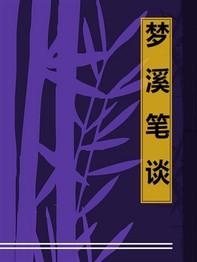 夢溪筆談 - Librerie.coop