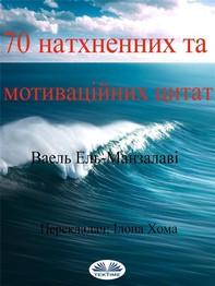 70 Натхненних Та Мотиваційних Цитат - Librerie.coop