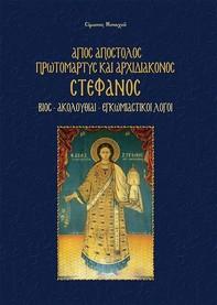 Άγιος Απόστολος Πρωτομάρτυς και Αρχιδιάκονος Στέφανος - Librerie.coop