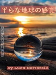 平らな地球の感覚 - Librerie.coop