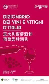 Dizionario dei vini e vitigni d'Italia 意大利葡萄酒和葡萄品种词典 - Librerie.coop