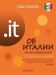 .it – Об Италии на итальянском 5 – L'Italia in italiano 5 - copertina