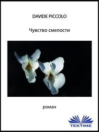Чувство смелости - Librerie.coop
