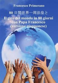 80 日間世界一周法皇と   Il giro del mondo in 80 giorni con Papa Francesco (versione giapponese) - copertina
