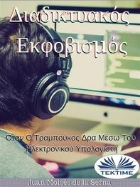 Διαδικτυακός Εκφοβισμός - Librerie.coop