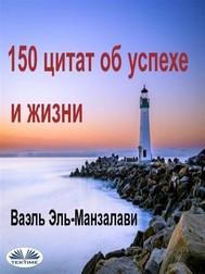 150 цитат об успехе и жизни - copertina