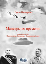 Маневры Во Времени - copertina