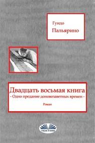 Двадцать Восьмая Книга - copertina