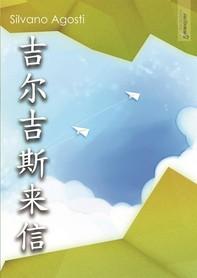 吉 尔 吉 斯 来 信  Lettere dalla Kirghisia - Librerie.coop