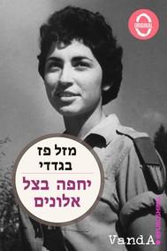 A piedi scalzi nel kibbutz (ebraico) - copertina