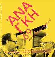 Ananke 69 - Maggio 2013 - copertina