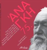 Ananke 75 - copertina