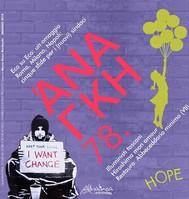 Ananke 78  - copertina