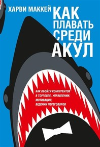Как плавать среди акул (Swim with the Sharks without Being Eaten Alive) - Librerie.coop