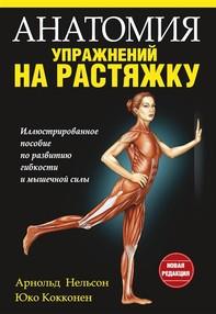 Анатомия упражнений на растяжку (STRETCHING ANATOMY) - Librerie.coop