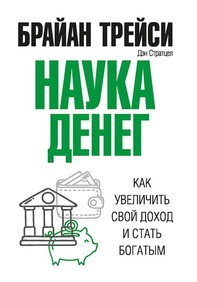 Наука денег (The Science of Money) - Librerie.coop