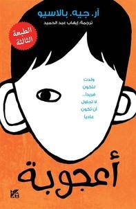 Wonder arabic - Librerie.coop