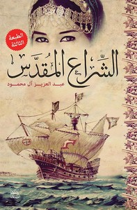 The Holy Sail (Arabic) - Librerie.coop