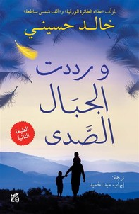 And the Mountains Echoed Arabic - Librerie.coop